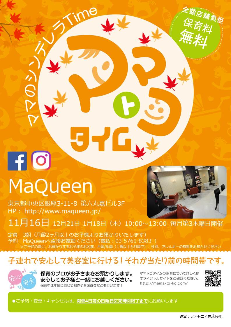 201711 MaQueen様